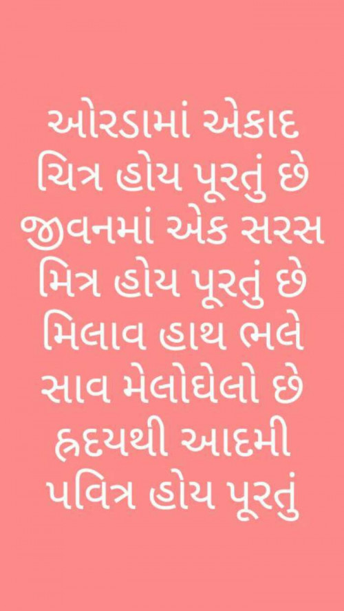 Gujarati Whatsapp-Status status by Heena Solanki on 18-Oct-2019 12:04:40pm | Matrubharti