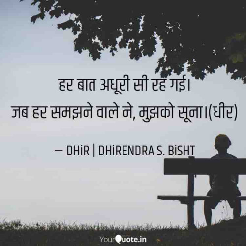 Post by DHIRENDRA BISHT DHiR on 18-Oct-2019 03:03pm
