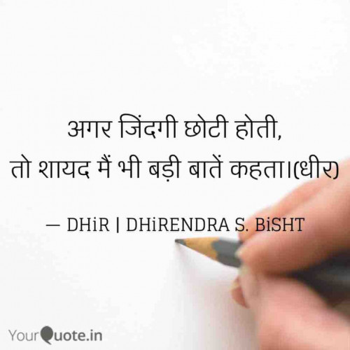 Post by DHIRENDRA BISHT DHiR on 18-Oct-2019 03:04pm