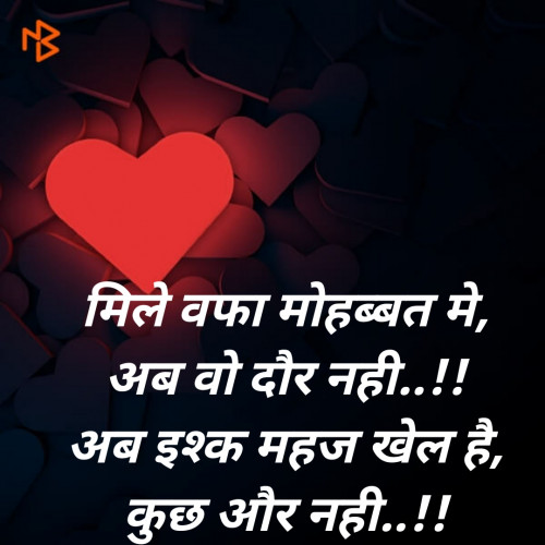Quotes, Poems and Stories by SMChauhan   Matrubharti