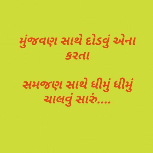 Gujarati Good Evening status by Jaypal Sinh Rana on 18-Oct-2019 06:25pm | matrubharti