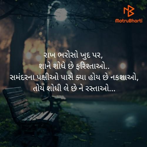 Gujarati Shayri status by Dhaval Gohel on 18-Oct-2019 07:19:21pm | Matrubharti