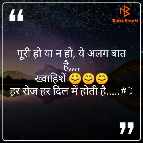 Hindi Good Evening status by Deepak Singh on 18-Oct-2019 08:01:48pm | Matrubharti