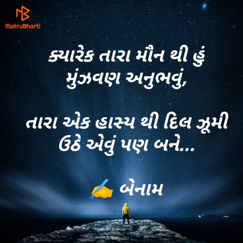Gujarati Blog status by Er Bhargav Joshi on 18-Oct-2019 08:58pm | matrubharti