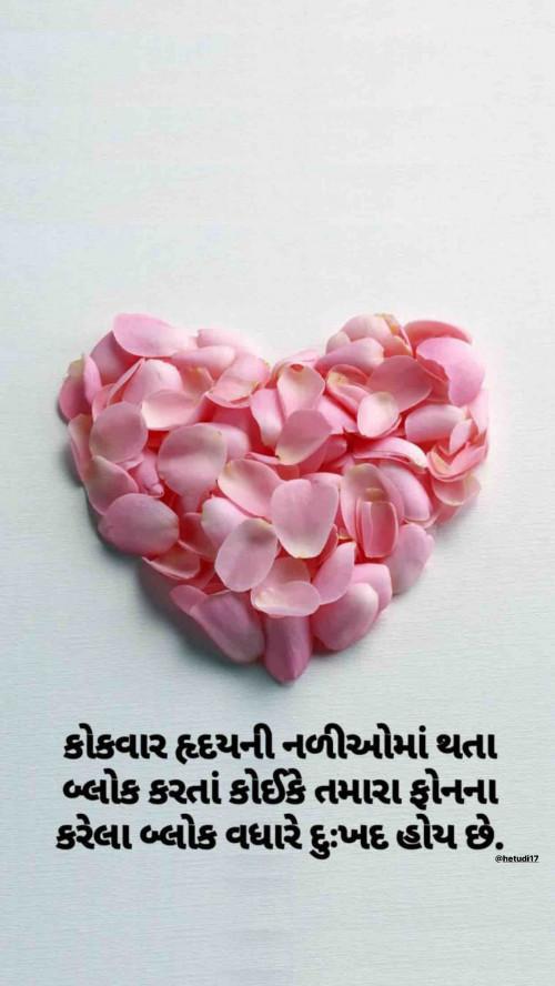 Gujarati Quotes status by Sandeep Katariya on 18-Oct-2019 09:48:42pm | Matrubharti