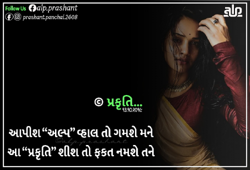 #yqStatus in Hindi, Gujarati, Marathi | Matrubharti