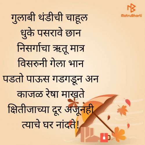 Marathi morning-maza Jokes and WhatsApp Status | Matrubharti