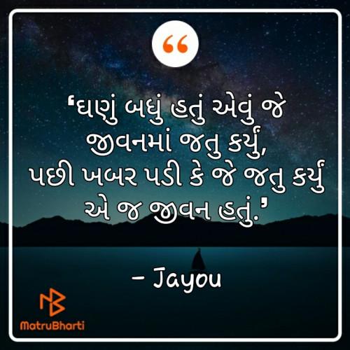 Gujarati Whatsapp-Status status by Gadhadara Jayou on 19-Oct-2019 12:06:54pm | Matrubharti