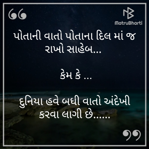 Gujarati Blog status by Mari Dayri on 19-Oct-2019 11:29:00pm | Matrubharti