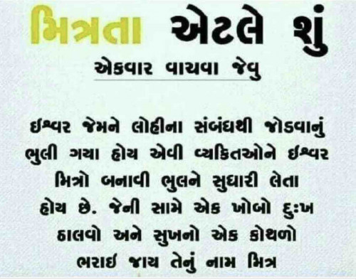 Dipakchitnis मातृभारती पर एक पाठक के रूप में है   मातृभारती