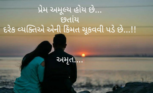 Gujarati Good Night status by Amrut on 20-Oct-2019 01:51am | Matrubharti