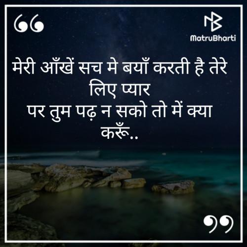 Hindi Quotes status by Harsh Bhatt on 20-Oct-2019 07:10:48am | Matrubharti