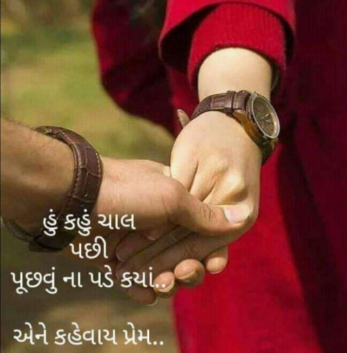 Gujarati રોમાંસ Posted on Matrubharti Community | Matrubharti