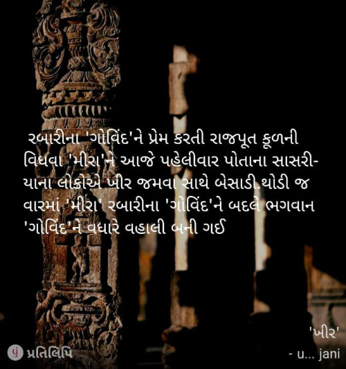 Gujarati Microfiction and Whatsapp Status | Matrubharti