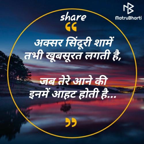 Hindi Good Evening status by Tinu Rathod _તમન્ના_ on 20-Oct-2019 06:08pm | Matrubharti