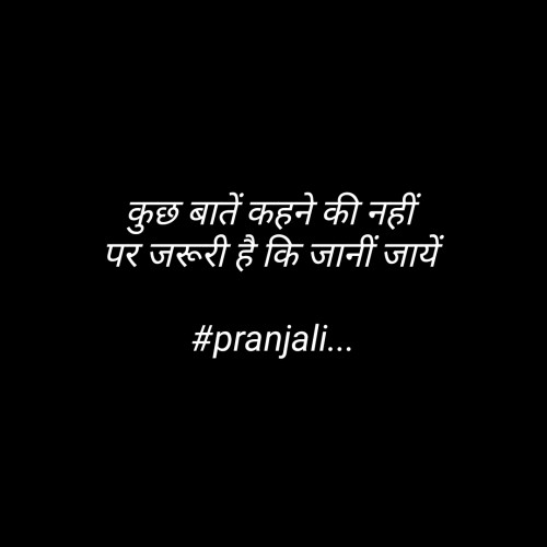 #pranjaliStatus in Hindi, Gujarati, Marathi | Matrubharti