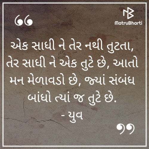 Quotes, Poems and Stories by Yuvrajsinh Solanki | Matrubharti