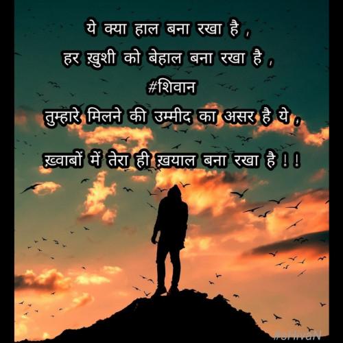 English Shayri status by Poorav on 20-Oct-2019 08:10pm | Matrubharti