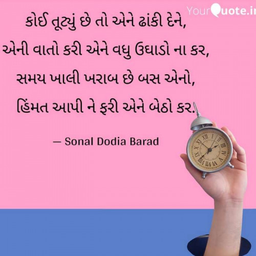 Quotes, Poems and Stories by Sonal Dodia | Matrubharti