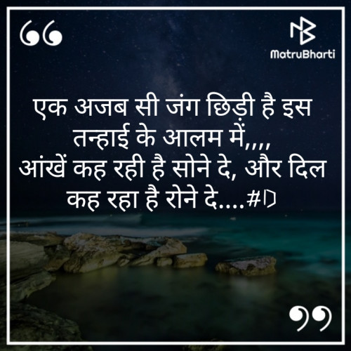 Hindi Good Night status by Deepak Singh on 21-Oct-2019 12:40am   Matrubharti