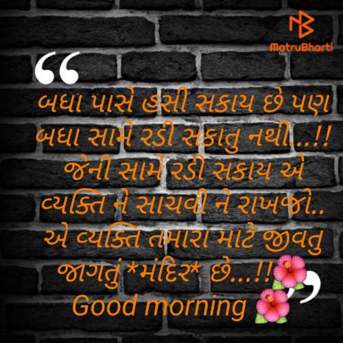 Gujarati Quotes status by Vavadiya L.B. on 21-Oct-2019 07:11:41am | Matrubharti
