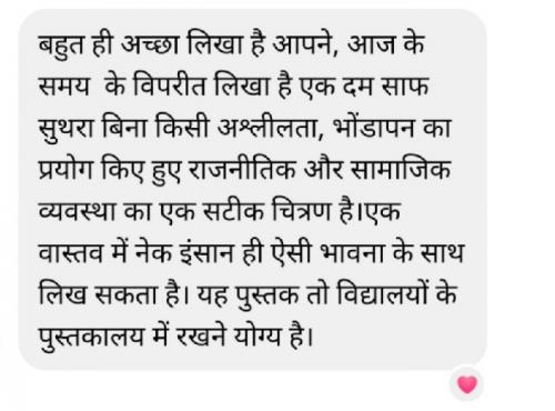 #MahanpurKeNetaStatus in Hindi, Gujarati, Marathi | Matrubharti
