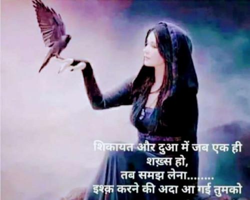 Hindi શાયરી Posted on Matrubharti Community | Matrubharti