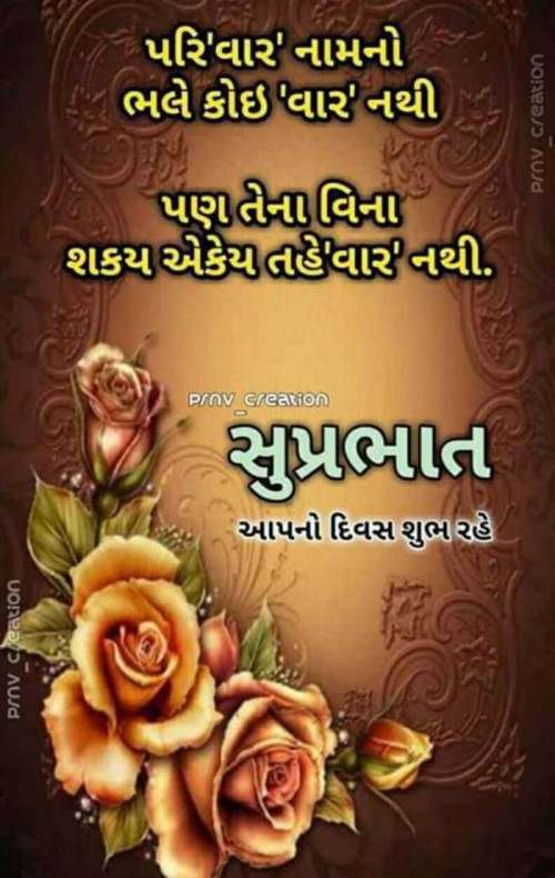 Gujarati Morning-Maza and Whatsapp Status | Matrubharti