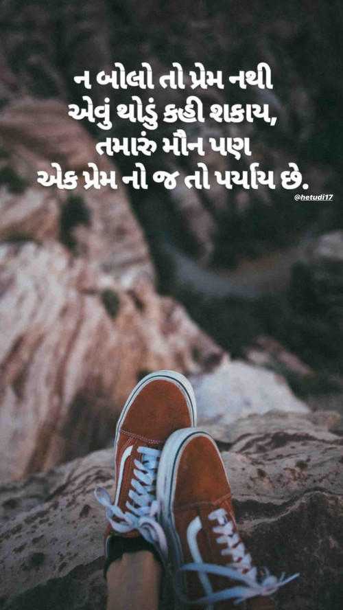 Gujarati Poem status by Sandeep Katariya on 21-Oct-2019 09:49am | Matrubharti
