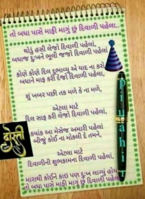 Gujarati Good Night status by Sangita Behal on 21-Oct-2019 07:23pm | Matrubharti