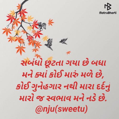 Gujarati Shayri and Whatsapp Status | Matrubharti