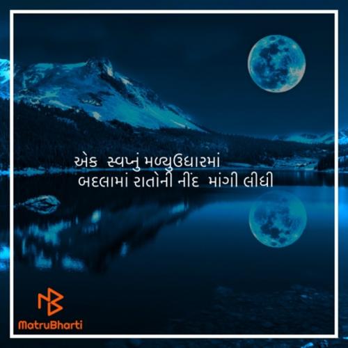 Quotes, Poems and Stories by Saroj Bhagat | Matrubharti