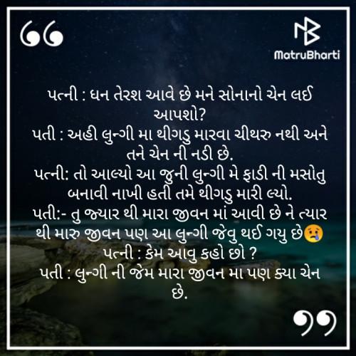 ગુજરાતી જોક્સ | ગુજરાતી સોશલ નેટવર્ક । માતૃભારતી