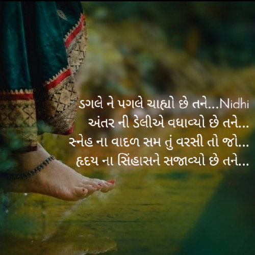 Quotes, Poems and Stories by Nidhi | Matrubharti