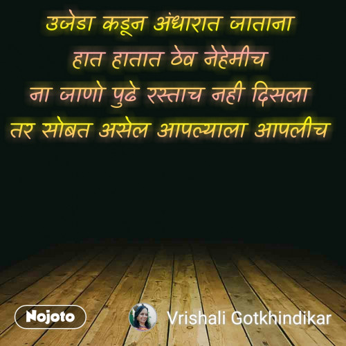 Marathi shayri Jokes and WhatsApp Status | Matrubharti