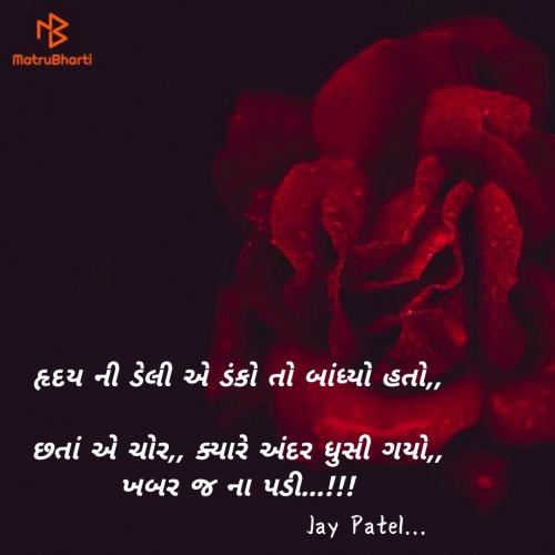 Jay Patel ના બાઇટ્સ