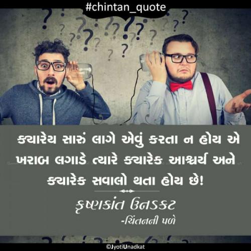 #gujaratiquotesStatus in Hindi, Gujarati, Marathi | Matrubharti