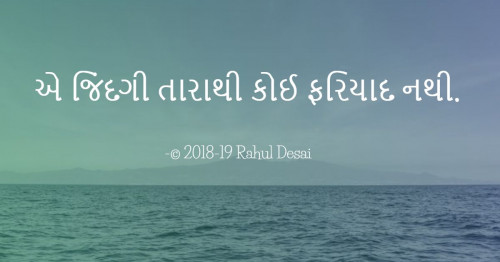Quotes, Poems and Stories by Rahul Desai