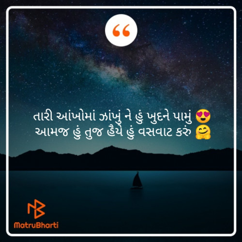 Gujarati रोमांस Posted on Matrubharti Community    Matrubharti