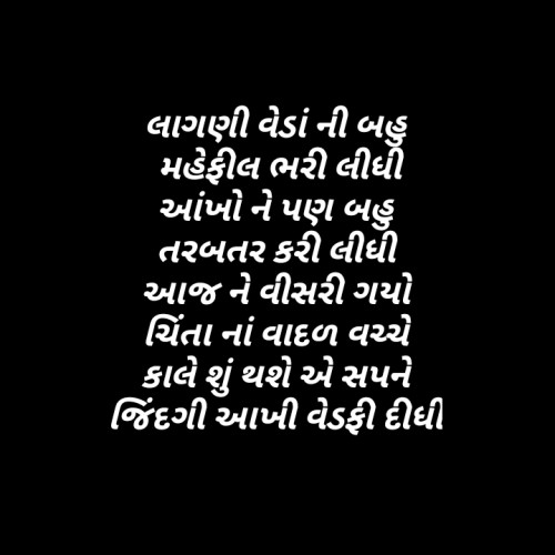 Post by Dip The Shayar on 23-Oct-2019 05:46am