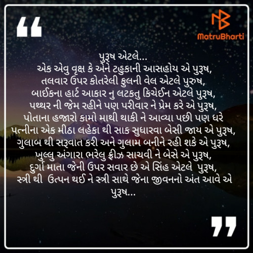 Quotes, Poems and Stories by Nandita Pandya