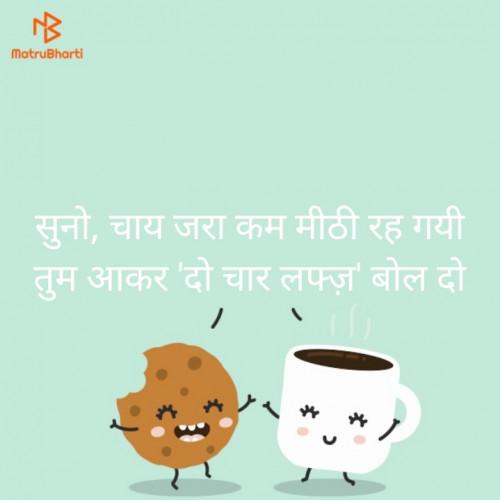 Hindi Funny status by Sneha Patel on 23-Oct-2019 07:05pm | Matrubharti