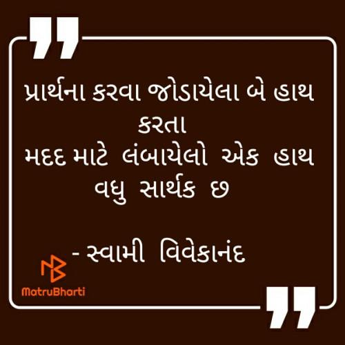 Quotes, Poems and Stories by Yakshita Patel   Matrubharti