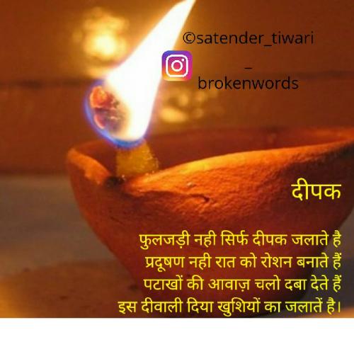 #diwaliStatus in Hindi, Gujarati, Marathi | Matrubharti