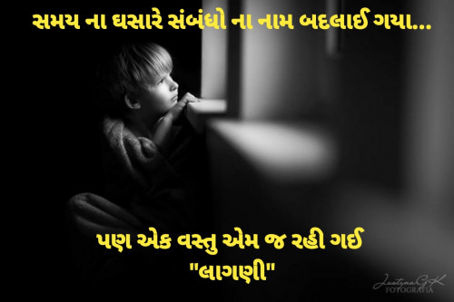 Gujarati Morning-Maza and Whatsapp Status | Matrubharti