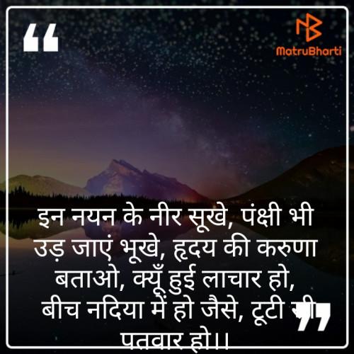 Hindi Song status by Rakesh Kumar Pandey Sagar on 24-Oct-2019 11:33am | Matrubharti
