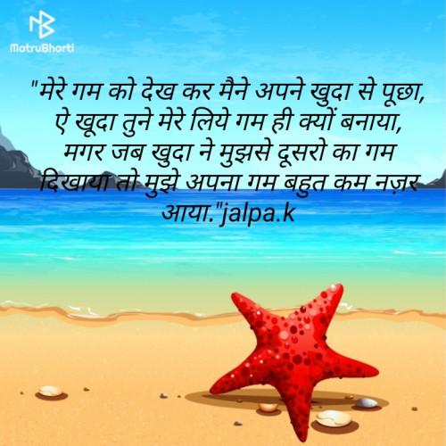 Jalpa k मातृभारती पर एक पाठक के रूप में है   Matrubharti