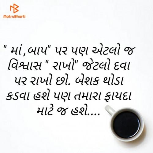 Quotes, Poems and Stories by Vavadiya L.B. | Matrubharti