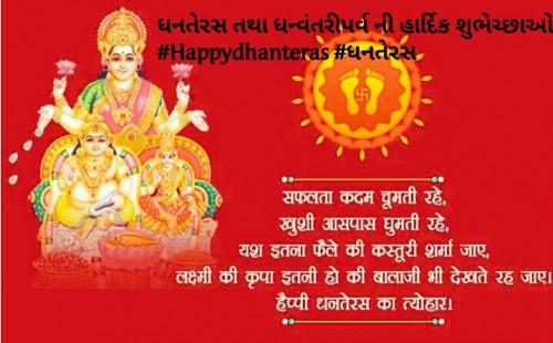 #HappyDhanterasStatus in Hindi, Gujarati, Marathi | Matrubharti