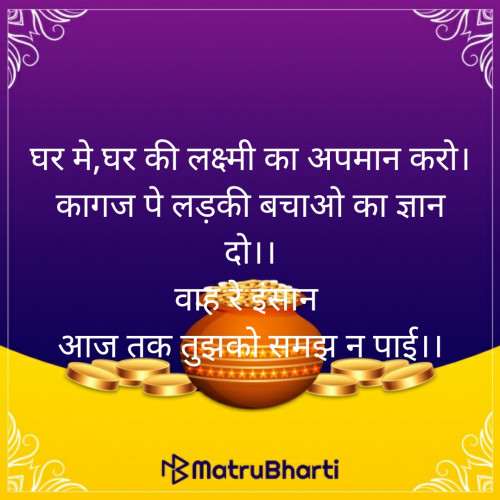 Quotes, Poems and Stories by pratibha dubey | Matrubharti